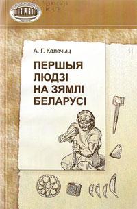 Что почитать из белорусского?