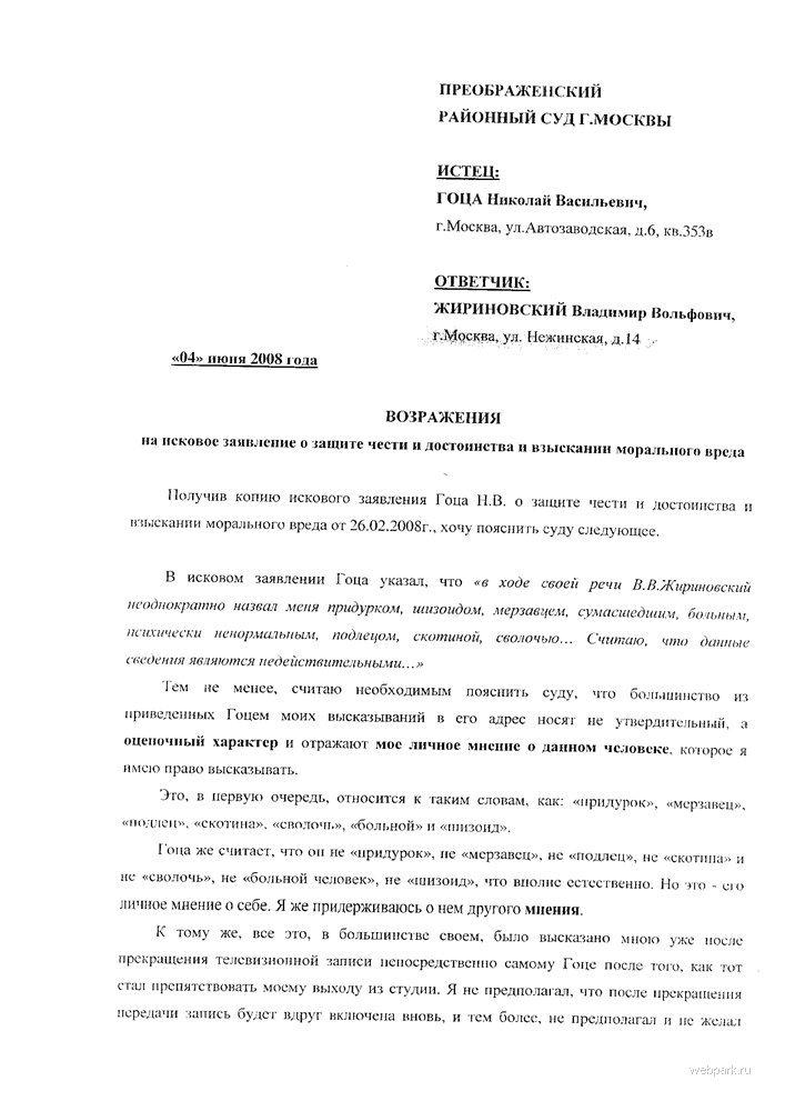 Заслуженный юрист Росии жжот