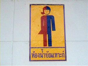 В школах Таиланда появились туалеты для трансвеститов