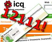 Таинственный номер в контакт-листы добавила сама ICQ