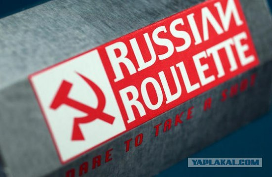Русская рулетка - точно в цель