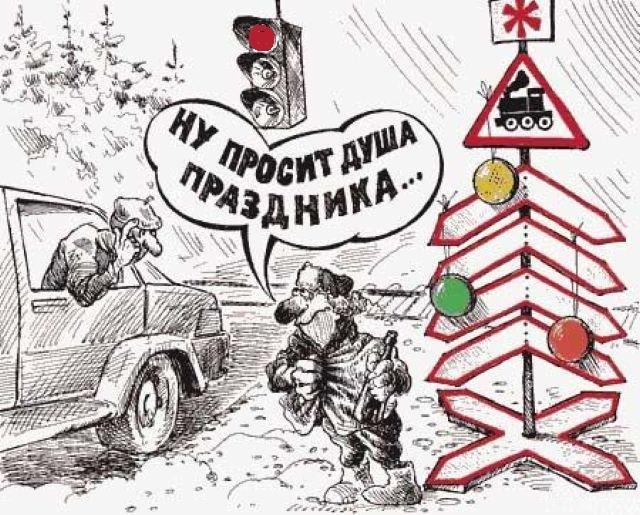 Карикатура Гаишная елка, Алексей Зубань; в подборке Новый Год.