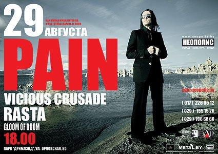 Концерт PAIN в Минске