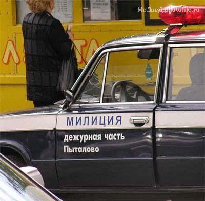 Правоохранительные органы (милиция)