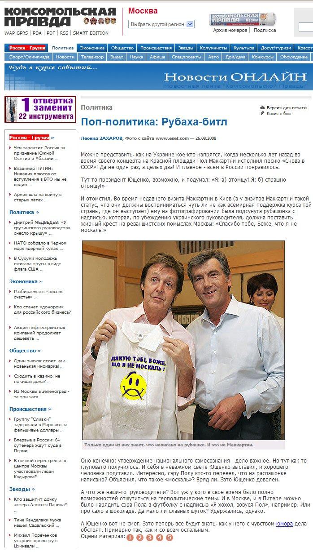 Статья из Комсомолки