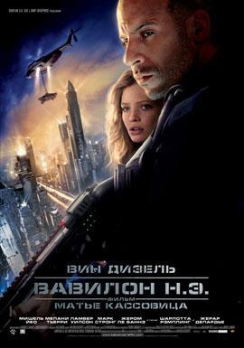 """Рецензии: """"Вавилон Н.Э."""" Маттье Кассовица"""