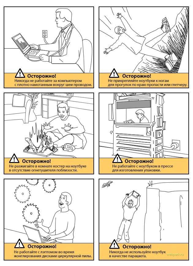 Инструкция по работе с ПК