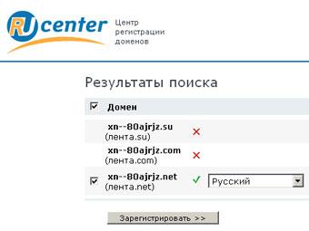 Ru-Center начал регистрацию кириллических доменов в .net и .com