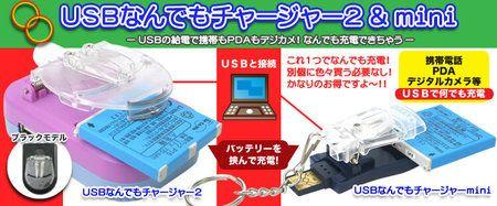 Вышел очередной оригинальный USB-девайс Thanko