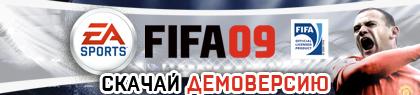 FIFA09-Демоверсия