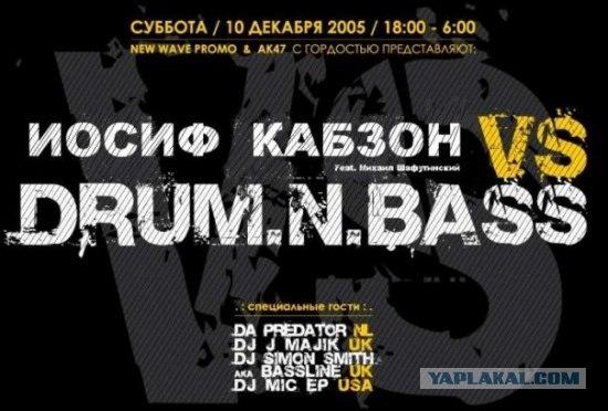 Драм-н-басс фестиваль