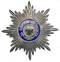 Ордена и награды