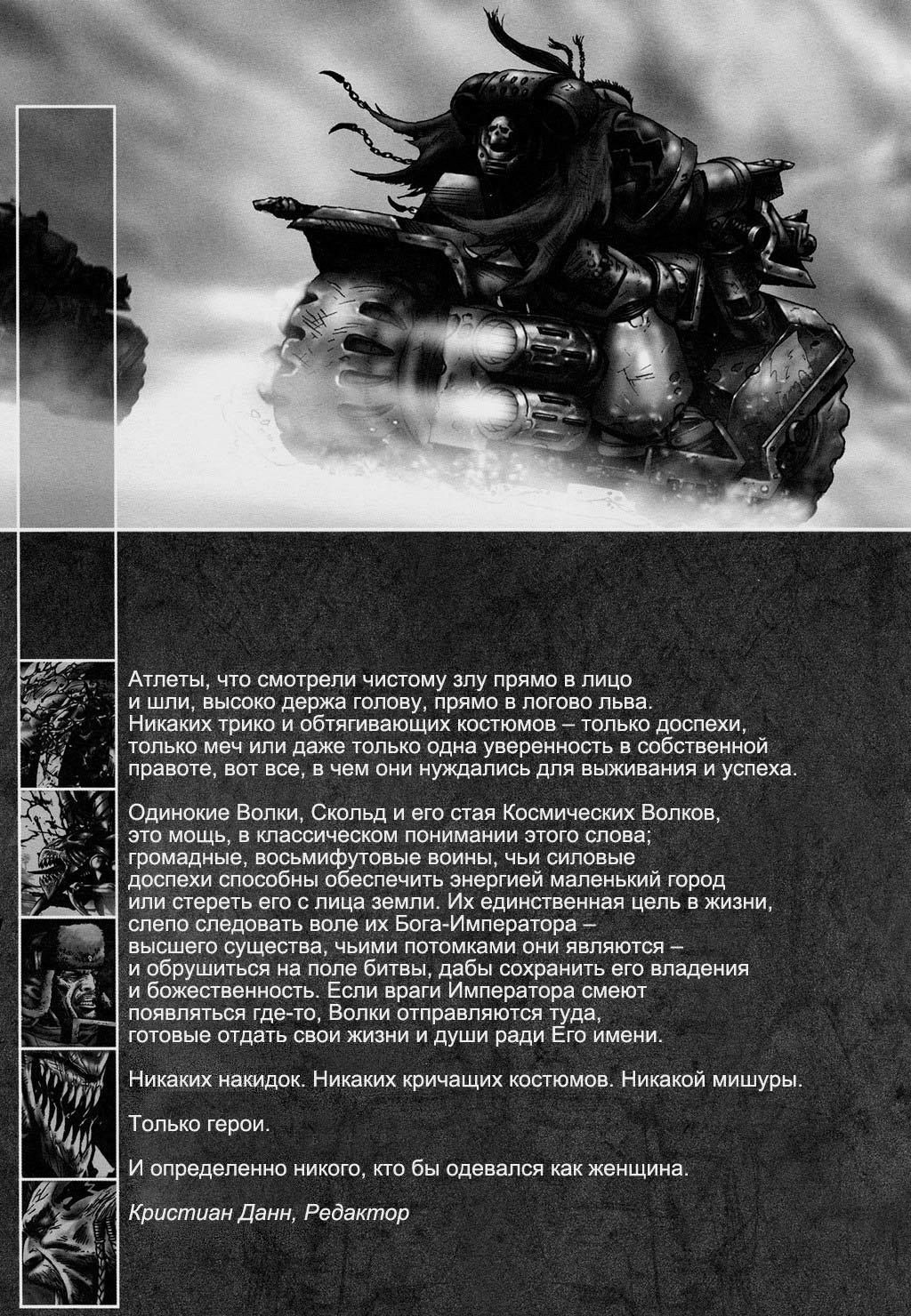 Вархаммер 40к Одинокие волки  серия 1 (комикс)
