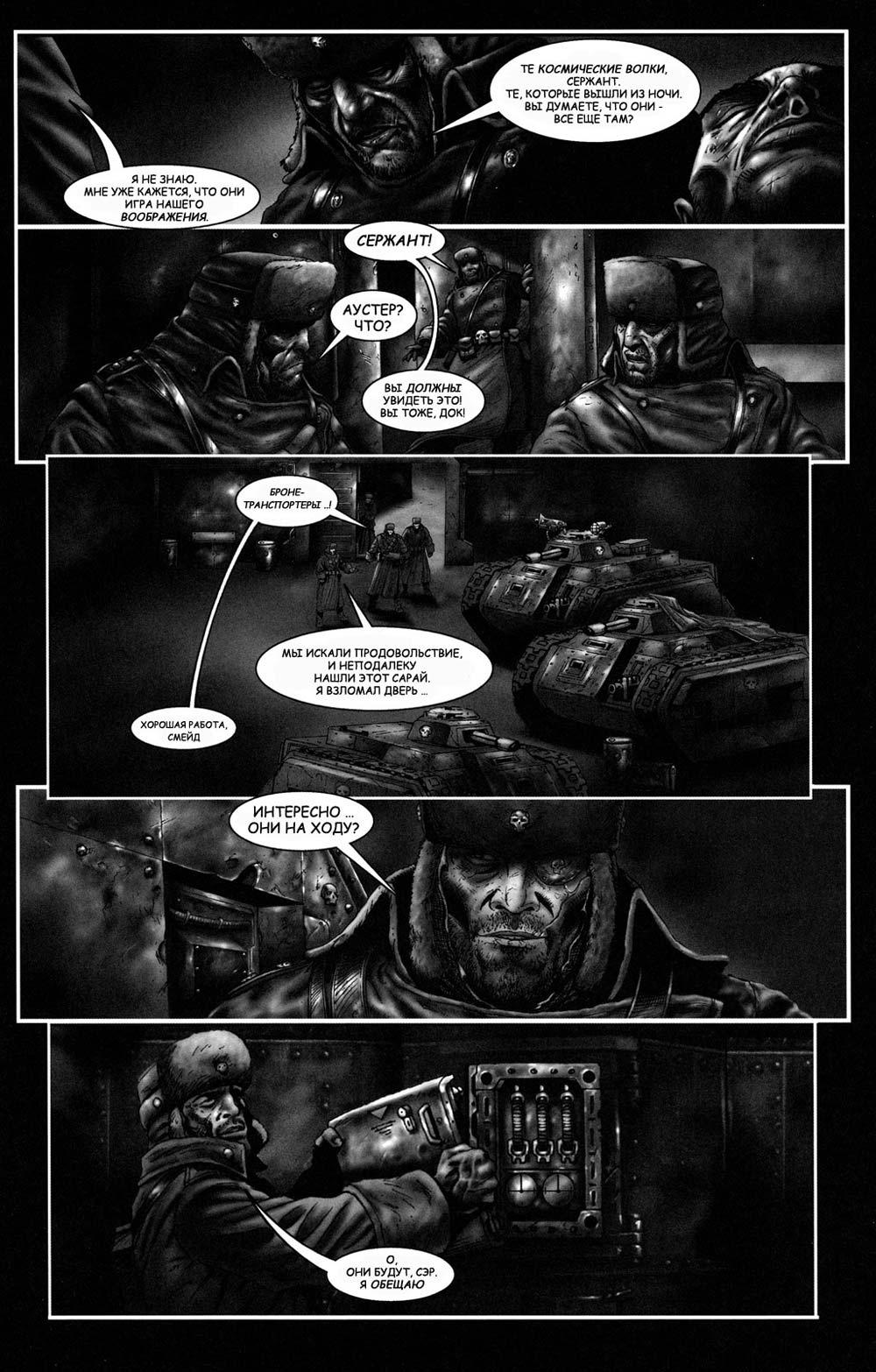Вархаммер 40к Одинокие волки серия 2 (комикс)