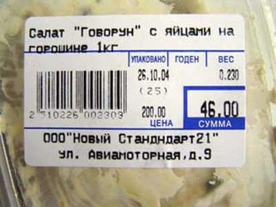 Вкуснятина из чебурашки ...