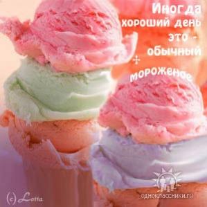 Мороженое