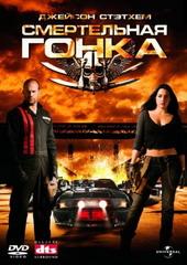 Смертельная гонка / Death Race (2008) DVDRip