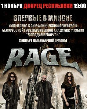 """В Минске пройдет единственный концерт легендарной группы """"RAGE"""""""