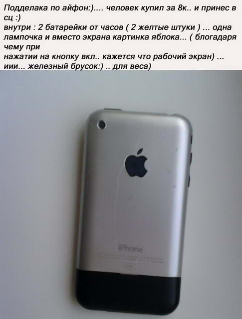 Купил чел iPhone...