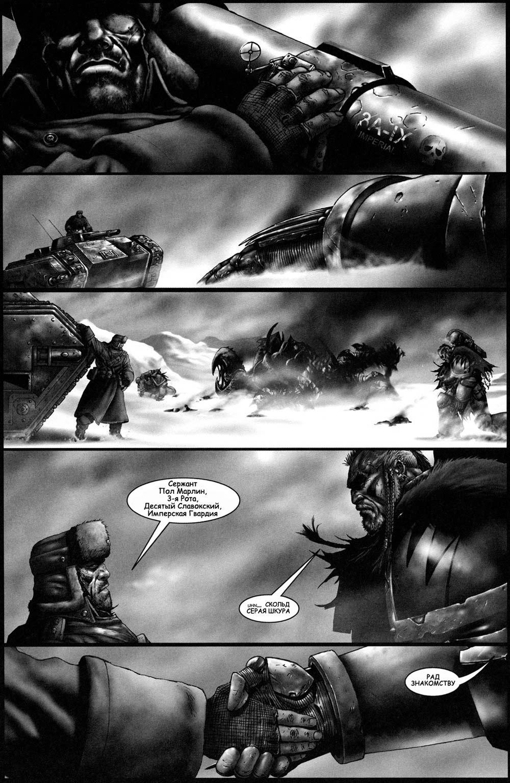 Вархаммер 40к Одинокие волки серия 3 (комикс)