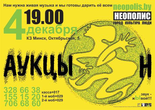 АукцЫон В Минске