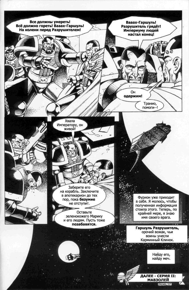 Вархаммер 40к: Поход Крови (часть1, комикс)