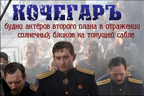 """Белее белого: размышления о фильме """"Адмиралъ"""""""