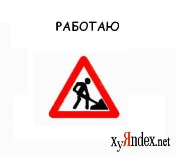 Правильные знаки