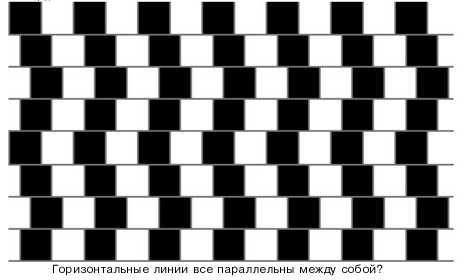 Оптический обман