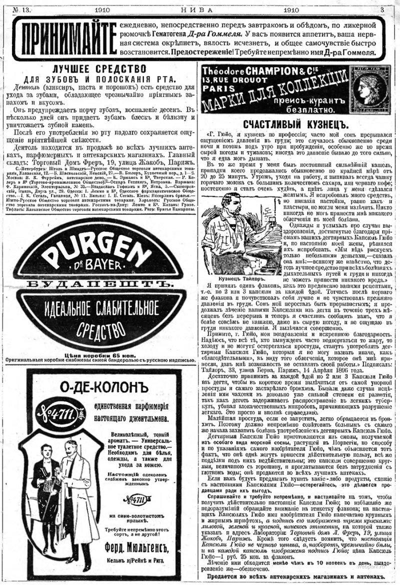 Реклама, 1910