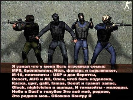 Приколы - Counter Strike (часть 2)