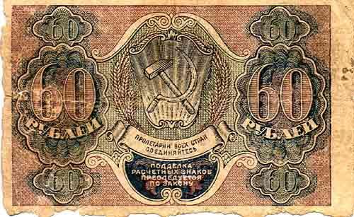 Денежки, которые были в СССР
