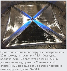 Далёкая звезда осветила планы спасения Земли от смерти Солнца