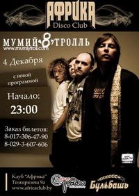 Мумий Тролль на Аплюс радио 4 декабря