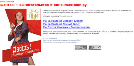 «Одноклассникам» объявили бойкот