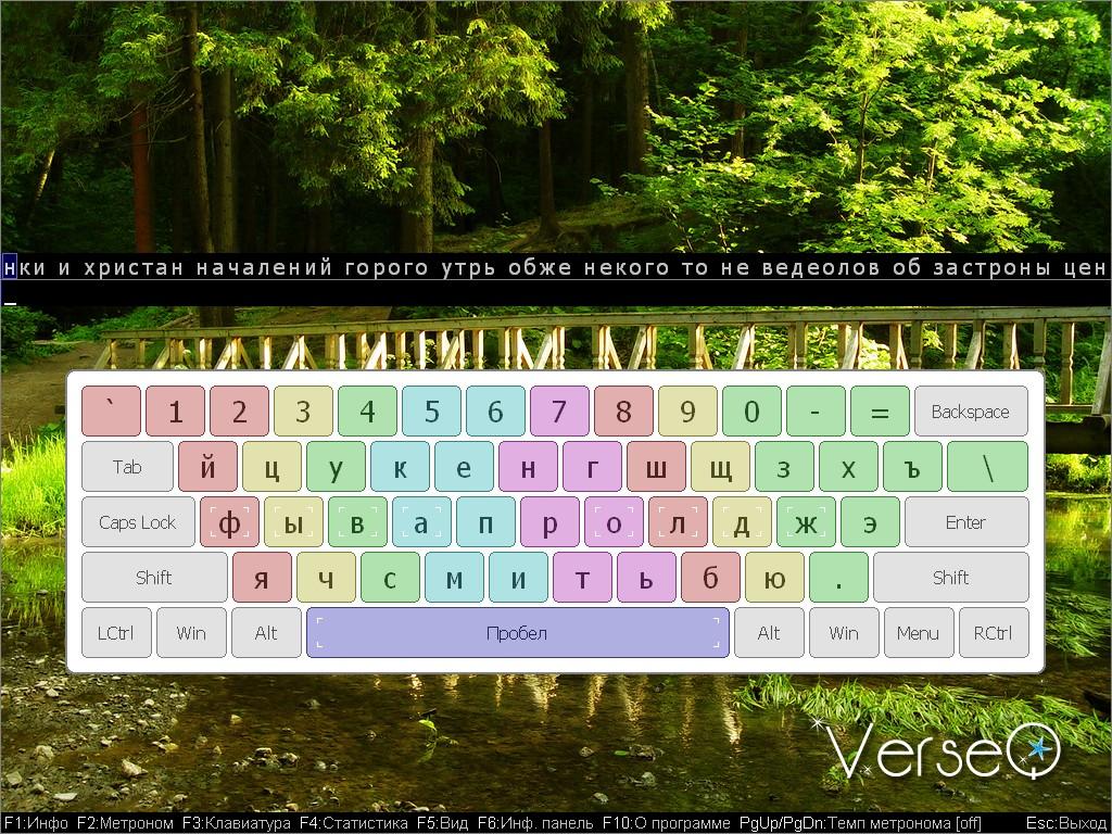 Программа Verseq Для Быстрой Печати На Клавиатуре Скачать Бесплатно - фото 5