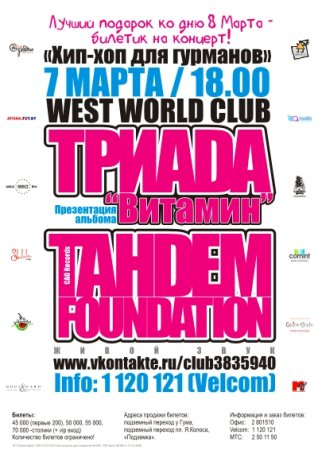 7 марта  Westworld Club  Tahdem Foundation & Триада