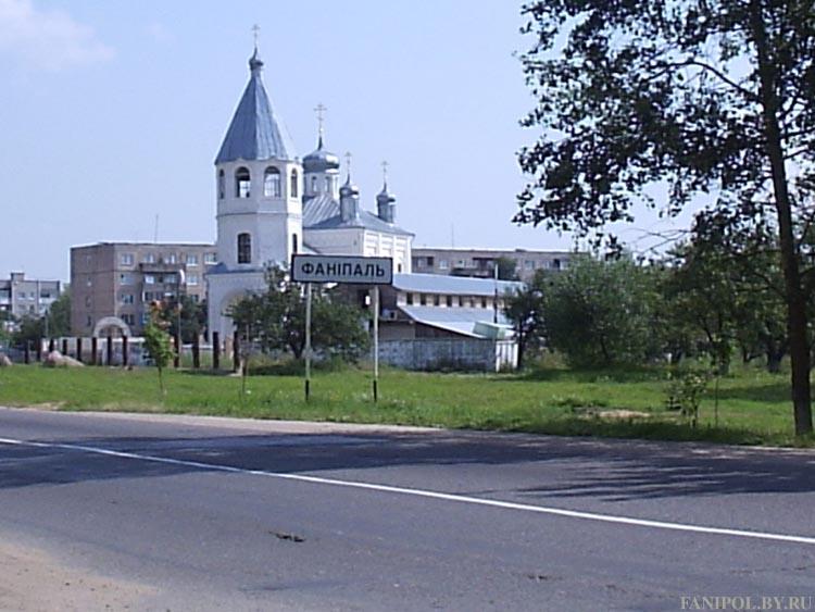 Город фаниполь минская область фото