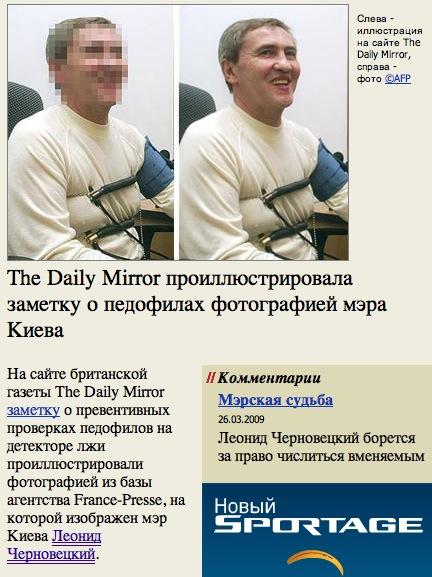 Британское издание Mirror жжот!