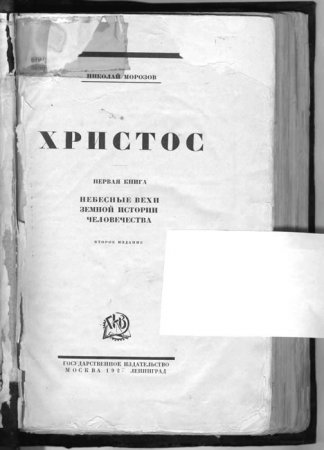 Новая Хронология. Часть 7. Основания истории. Николай Александрович Морозов