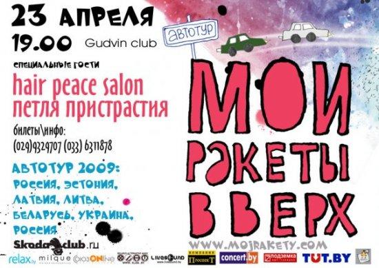 Мои Ракеты Вверх снова в Минске!