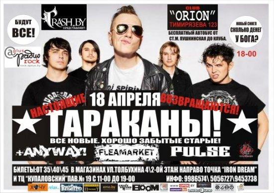 Тараканы! в Минске 18 Апреля