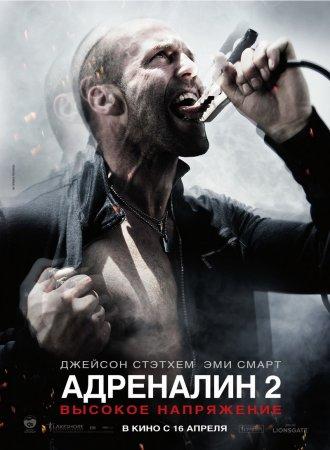 """Фильм """"Адреналин 2"""": беги, чтобы остаться в живых"""