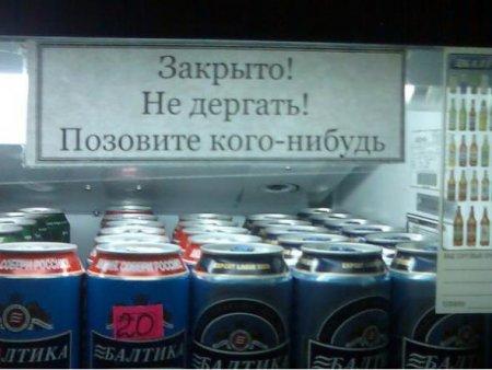 Умом Россию Не Понять - 2