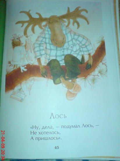 Ребёнок книжку из садика принёс!