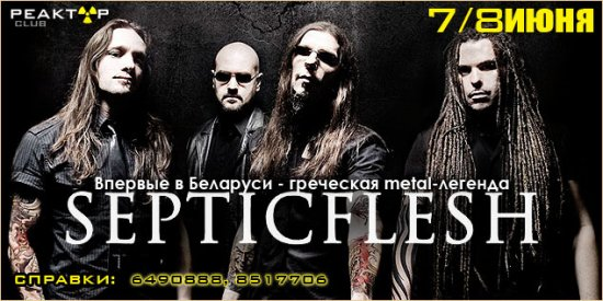 Septic Flesh в Минске