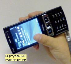 Новая программа позволяет писать SMS телефоном в воздухе