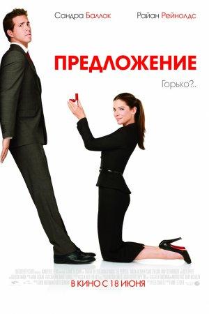 """На экраны выходит комедия """"Предложение"""""""