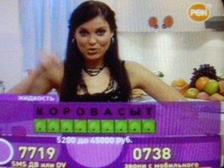 Телевикторина – игра на деньги в прямом эфире