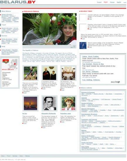 Страновой портал Беларуси обновился